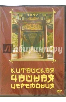 Китайская чайная церемония (DVD)