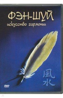 Фэн-шуй. Исскуство гармонии (DVD) Видеогурман