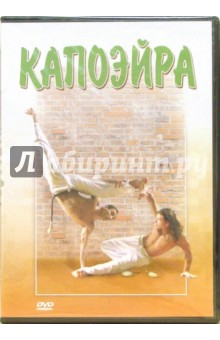 Капоэйра(DVD)