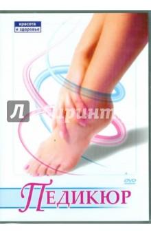 Педикюр (DVD)