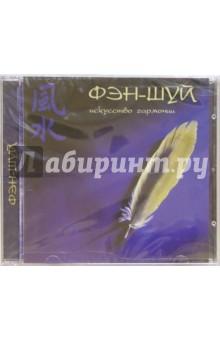 Zakazat.ru: Фэн-Шуй. Искусство гармонии (CD).