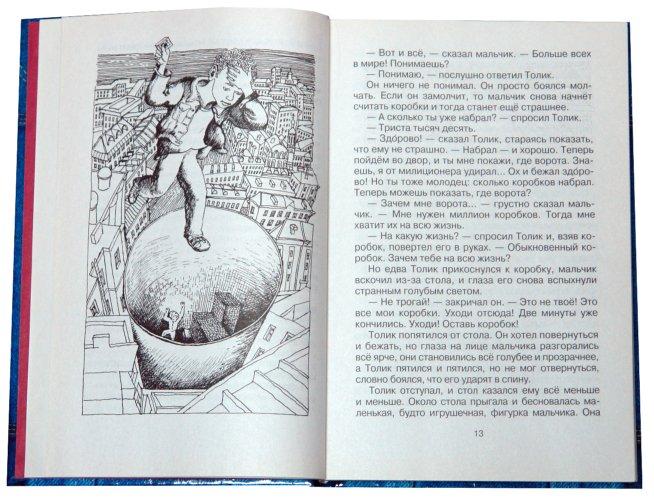Иллюстрация 1 из 7 для Шел по городу волшебник - Юрий Томин | Лабиринт - книги. Источник: Лабиринт