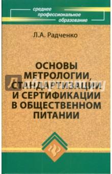 Основы метрологии, стандартизации и сертификации в общественном питании