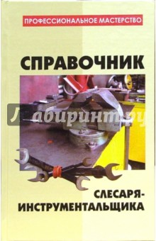 Справочник слесаря-инструментальщика