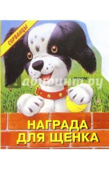 Лаврентьева Елена Награда для щенка