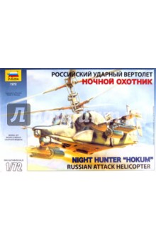 7272/Российский вертолет Ка-50Ш Ночной охотникПластиковые модели: Авиатехника (1:72)<br>Ударный вертолет Ка-50Ш представляет собой модернизированный Ка-50 Черная акула, переоборудованный для действий ночью. Вертолет оснащен тепловизионной прицельной системой Самшит-50Т, которая обеспечивает поиск, обнаружение и сопровождение целей по тепловизионному каналу и поражение их управляемыми ракетами с лазерными головками самонаведения. По совокупности боевых качеств Ка-50Ш является одним из лучших ударных вертолетов мира.<br>Набор деталей для сборки модели одного вертолета.<br>Набор собирается при помощи специального клея, выпускаемого предприятием Звезда. Клей продается отдельно от набора.<br>Не рекомендуется детям до 3-х лет.<br>Моделистам до 10 лет рекомендуется помощь взрослых.<br>Производство: Россия.<br>Масштаб: 1:72.<br>