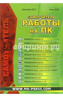 Ковтанюк Юрий Самоучитель работы на ПК