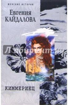 Кайдалова Евгения Валерьевна Киммериец
