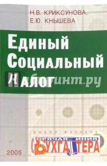 Криксунова Н.В., Кнышева Е.Ю. Единый социальный налог