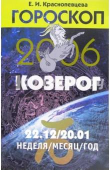 Краснопевцева Елена Ивановна Гороскоп: Козерог 2006