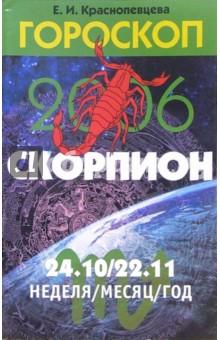 Краснопевцева Елена Ивановна Гороскоп: Скорпион 2006