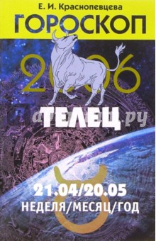 Краснопевцева Елена Ивановна Гороскоп: Телец 2006