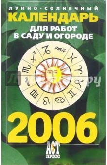 Величко Феликс Казимирович Лунно-солнечный календарь для работ в саду и огороде на 2006 год