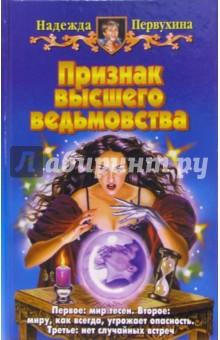 Первухина Надежда Валентиновна Признак высшего ведьмовства