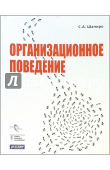 Шапиро Сергей Александрович Организационное поведение