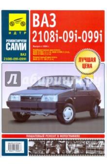 Погребной Сергей ВАЗ 2108i-09i-099i: Руководство по эксплуатации, техническому обслуживанию и ремонту