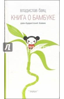 Баяц Владислав Книга о бамбуке