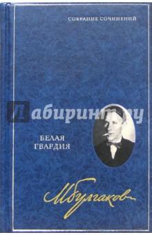 Булгаков Михаил Афанасьевич Собрание сочинений в 8 томах. Том 3: Белая гвардия