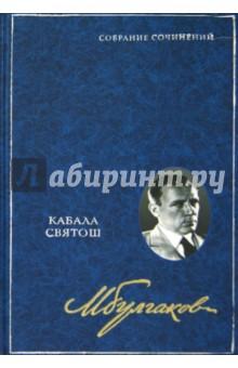Булгаков Михаил Афанасьевич Собрание сочинений в 8 томах. Том 4: Кабала святош