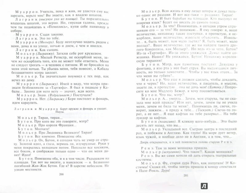 Иллюстрация 1 из 6 для Собрание сочинений в 8 томах. Том 4. Кабала святош - Михаил Булгаков | Лабиринт - книги. Источник: Лабиринт