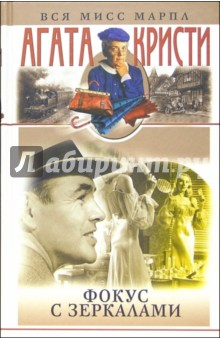 Кристи Агата Фокус с зеркалами: Романы