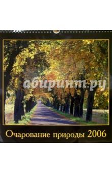 Календарь настенный. Очарование природы. 2006 год