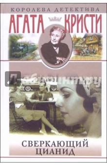 Кристи Агата Сверкающий цианид: Романы, рассказы