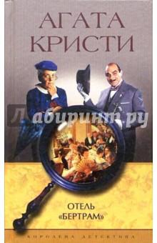 """Кристи Агата Отель """"Бертрам"""": Роман"""