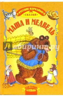Маша и медведь: Сказки