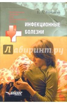 Кочнева Елена Инфекционные болезни: учебное пособие для студентов высших медицинских заведений