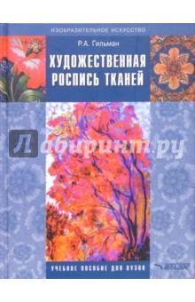 Гильман Римма Художественная роспись тканей. Учебное пособие для студентов вузов