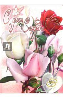1ВКТ-003/День свадьбы/открытка-гигант вырубка