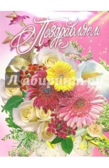 1КТ-074/Поздравляем/открытка-гигант вырубка