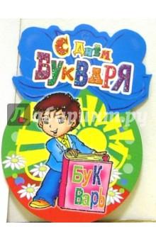 8Т-068/Мальчик с букварем/открытка-медаль