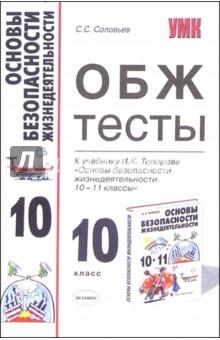 ОБЖ тесты к учебнику И.К. Топорова Основы безопасности жизнедеятельности. 10-11 классы