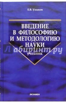 Введение в философию и методологию науки: Учебник