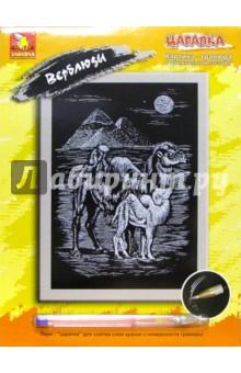 Верблюды. Картина-гравюра в оригинальном паспарту