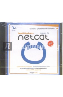 NetCat Small Business 2.2 (CDpc)