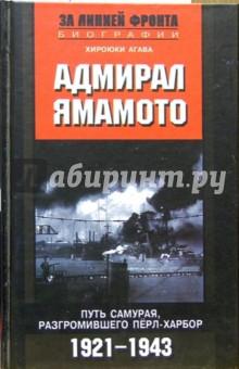Адмирал Ямамото. Путь самурая, разгромившего Перл-Харбор. 1921 - 1943