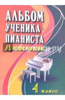 Альбом ученика-пианиста. Хрестоматия. Учебно-методическое пособие. 4 класс