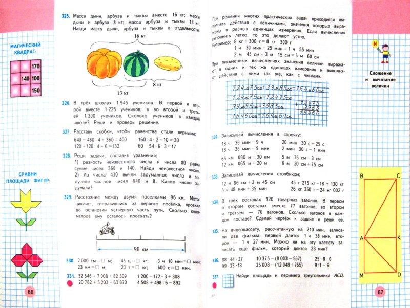 Иллюстрация 1 из 3 для Математика. 4 класс. Учебник для общеобразовательных учреждений. В 2-х частях. Часть 1 - Моро, Бантова, Бельтюкова | Лабиринт - книги. Источник: Лабиринт