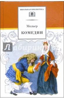 КомедииПроизведения школьной программы<br>Эту книгу составляют самые известные произведения классика французской литературы Мольера: Тартюф, или Обманщик, Скупой и Мещанин во дворянстве.<br>Для старшего школьного возраста.<br>
