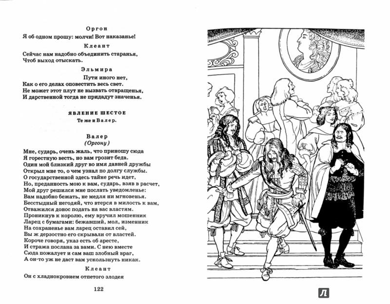 Иллюстрация 1 из 18 для Комедии - Жан Мольер   Лабиринт - книги. Источник: Лабиринт