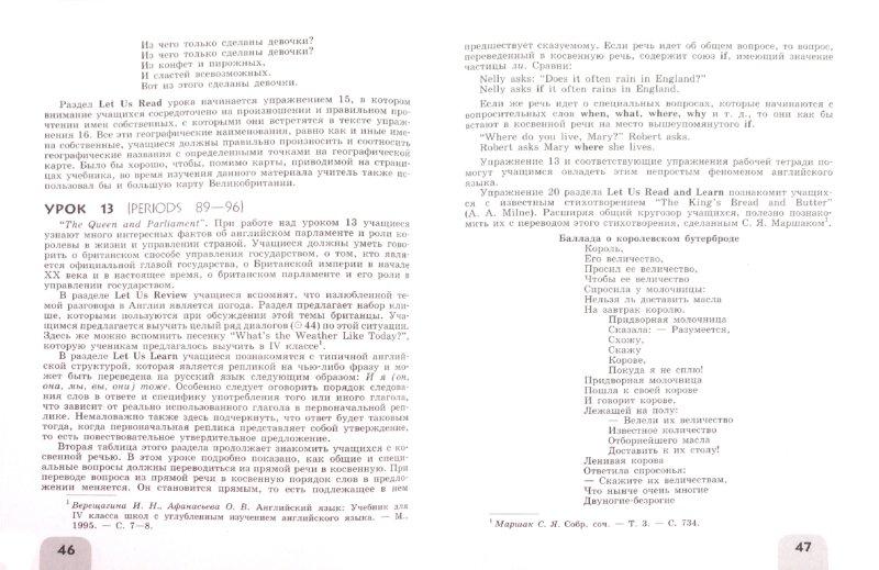 Иллюстрация 1 из 14 для Английский язык. Книга для учителя. 5 класс - Верещагина, Афанасьева | Лабиринт - книги. Источник: Лабиринт