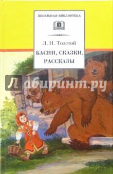 Басни, сказки, рассказыБасни для детей<br>В книгу вошли избранные басни, сказки и рассказы из учебных книг Л.Н. Толстого.<br>Для среднего школьного возраста.<br>