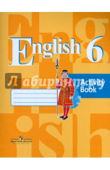 Решебник английский язык 6 класс кузовлёв рабочая тетрадь