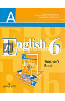 Английский язык. Книга для учителя. 6 класс. ФГОС