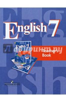 Английский язык. Книга для учителя. 7 класс. Пособие для общеобразовательных организаций