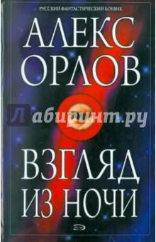 Орлов Алекс Взгляд из ночи