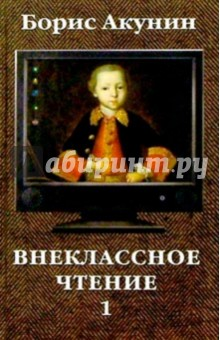 Акунин Борис Внеклассное чтение: Роман в 2-х томах